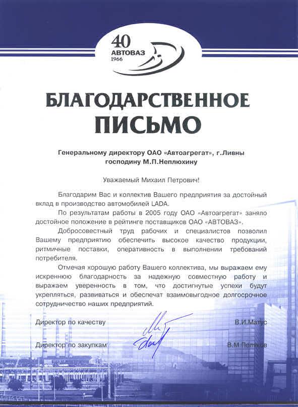 http://www.laaz.ru/img/articles/vaz/vaz-blag.jpg